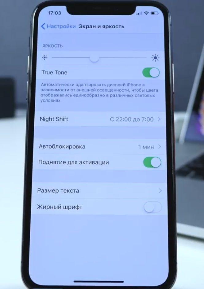 продолжительность работы iPhone X