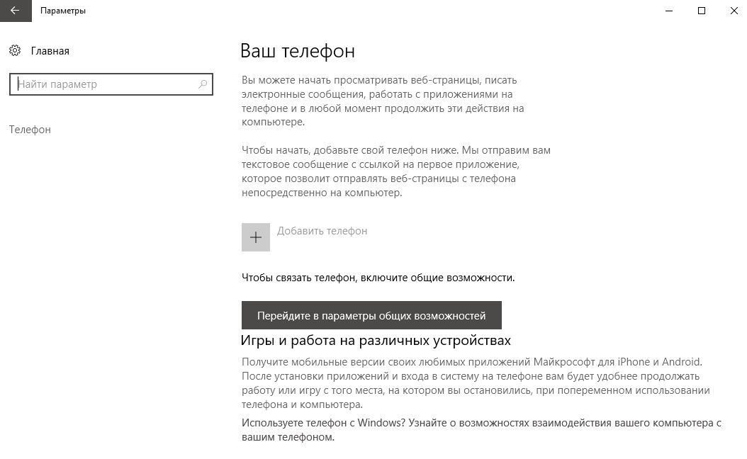 смартфон к Windows 10