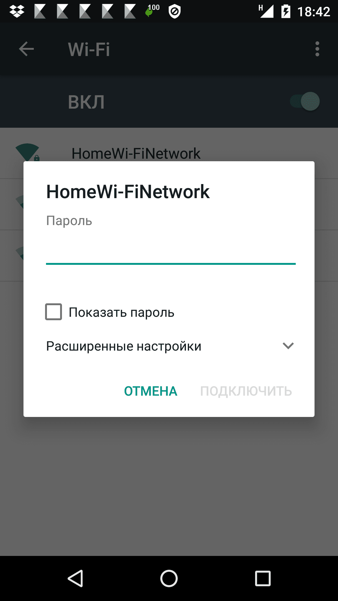 Android к Wi-Fi