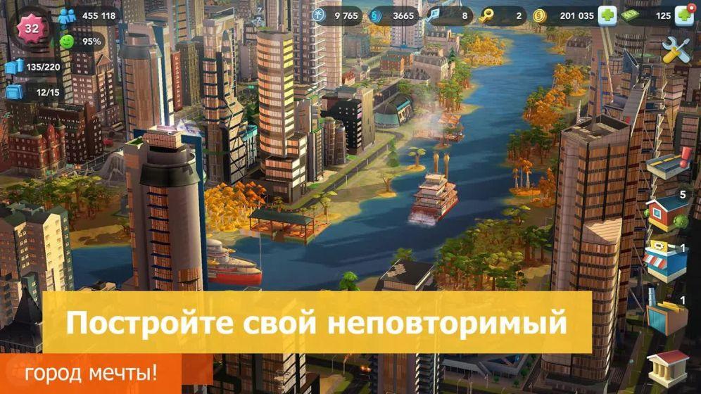 градостроительные игры